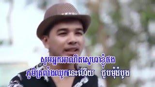 អនុស្សាវរីយ៏ស្រុកកំពង់ត្រាច (ភ្លេងសុទ្ធ) ច្រៀងខារ៉ាអូខេតាម youtube,khmer karaoke sing along.