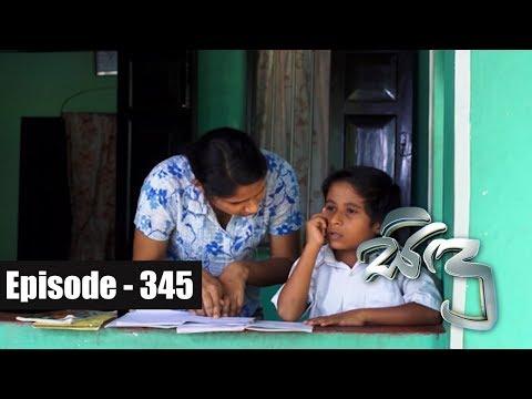 Sidu |  Episode 345 01st  December 2017