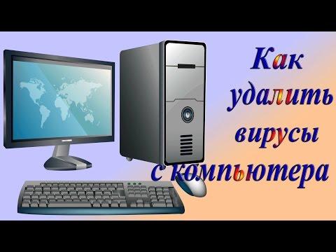 Как удалить вирусы с компьютера без антивирусника. Полезная информация.