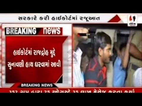 Hearing on Hardik Patel's Application in High Court at Ahmedabad