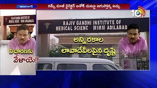 Vigilance Offiers Investigation On RIMS Ex Director Ashok   Adilabad  News