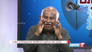 Will parties get accreditation from Election Commission and people in TN  | Kalam 2016