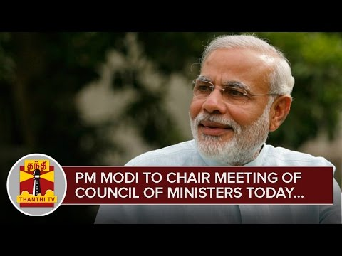 Detailed Report : PM Narendra Modi to Chair Meeting of Council of Ministers Today - Thanthi TV