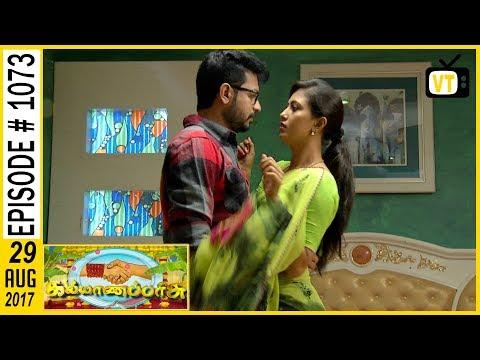 Kalyanaparisu - கல்யாணபரிசு - Tamil Serial | Sun TV | Episode 1073 | 29/08/2017 thumbnail
