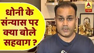 क्रिकेट से महेंद्र सिंह धोनी के रिटायरमेंट की खबरों पर क्या बोले वीरेंद्र सहवाग, देखिए |