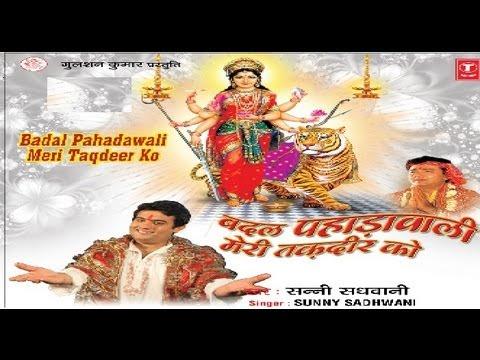 Aaya Aaya Maiya Ka Sher Aaya [full Song] I Badal Pahadawali Meri Taqdeer Ko video
