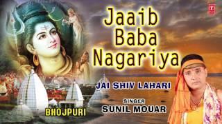 Jaaib Baba Nagariya Bhojpuri Kanwar By SUNIL MOUAR I Jai Shiv Lahari I Full Audio Song