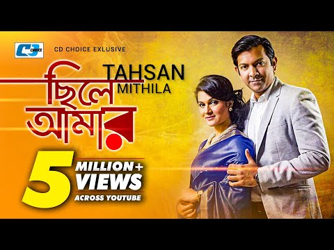 Chile Amar By Tahsan & Mithila | New Songs 2016 | Full HD