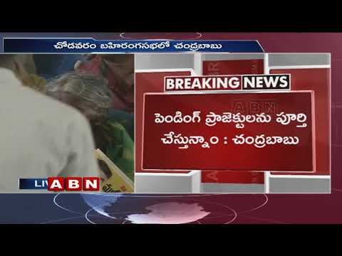 CM Chandrababu Speech at Chodavaram Public Meeting | Visakhapatnam