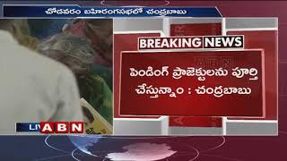 CM Chandrababu Speech at Chodavaram Public Meeting | Visakhapatnam