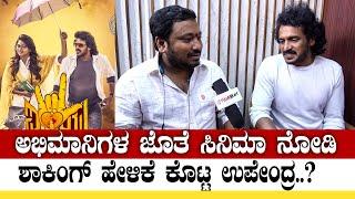 I Love You Kannada Movie : ನಿರ್ದೇಶಕ ಆರ್ ಚಂದ್ರು ಬಗ್ಗೆ ಉಪ್ಪಿ ಏನಂದ್ರು ಗೊತ್ತಾ..? | FILMIBEAT KANNADA