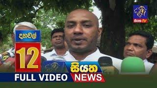 Siyatha News 12.00 PM - 09 - 10 - 2018