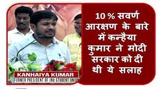 सवर्ण आरक्षण के बारे में  कन्हैया कुमार ने मोदी सरकार को दी थी ये सलाह