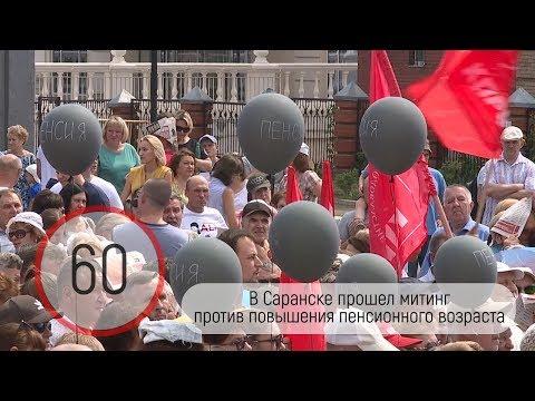 В Саранске прошел митинг против пенсионной реформы