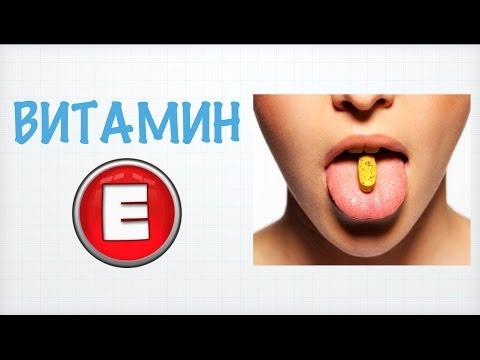 Витамин Е, польза или вред? Пить ли витамин Е? Токоферол в капсулах?