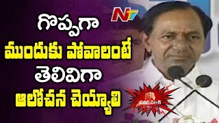 CM KCR Speaks About Importance Of Women Empowerment For Society | NTV