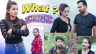 राजु मास्टरको WHAT Part 31 || 07 JULY || 2019 | Raju Master | Master TV