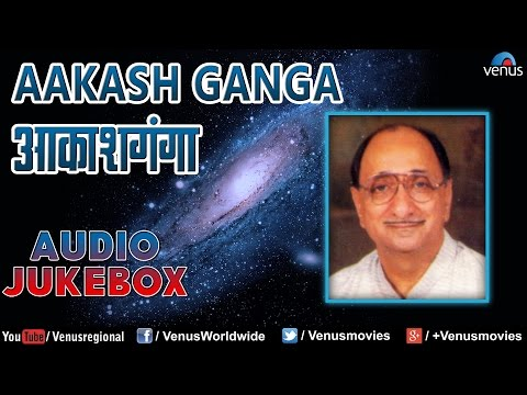 """Aakash Ganga"" - Superhit Marathi Bhavgeete 