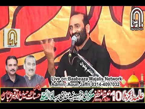 10 Safar 2019 Mandi Bahauddin Zakir Zuriyat Imran Sherazi (www.Baabeaza.com)