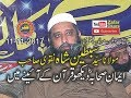 Video Sayyad Sabtain Shah Naqvi Topic Iman e Sehaba.11.11.2017.zafar okara
