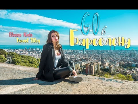 Барселона - блог путешествий « Го в Барселону !»/ Travel blog: Go to Barcelona!