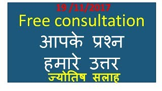 free astrology consultation
