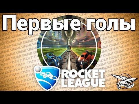 Стрим - Rocket League - Первые голы