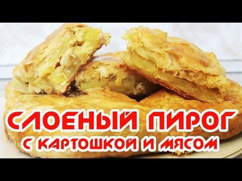 Слоеный пирог с мясом и картошкой рецепт