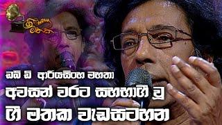Gee Mathaka | With W.D. Ariyasinghe