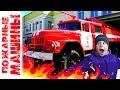 Дети и Пожарные машины Пожарная Станция Спецтехника и Машины для детей Fire truck for kids