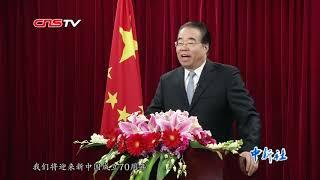 国务院侨务办公室主任许又声2019年新春贺辞