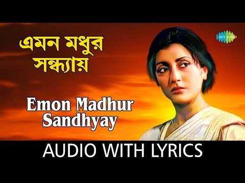 Emon Madhur Sandhyay with lyrics | Asha Bhosle | Ekanta Apan | HD Song