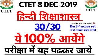 Target CTET-2019 | target 125 + ||  Ctet pedagogy important question,