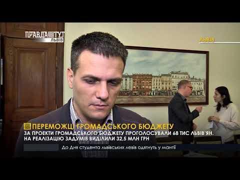 Переможці громадського бюджету. ПравдаТУТ Львів