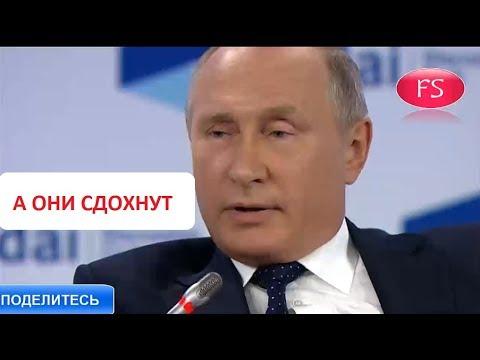 Путин: Мы как мученики попадем в рай, а они сдохнут