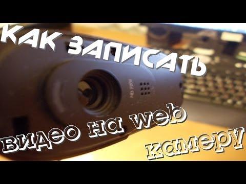 Как записать видео на web камеру