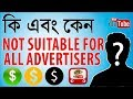 YouTube added Limit to display number of Ads Not Suitable for all advertisers - Bangla