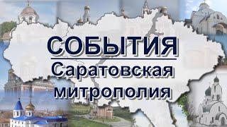 События: Саратовская митрополия (эфир от 25.10.2020)