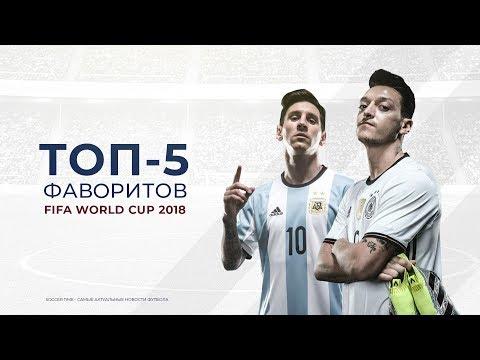 ТОП - 5 ФАВОРИТОВ ЧЕМПИОНАТА МИРА ПО ФУТБОЛУ 2018