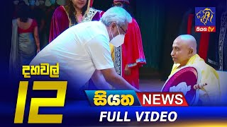 Siyatha News | 12.00 PM | 05 - 03 - 2021