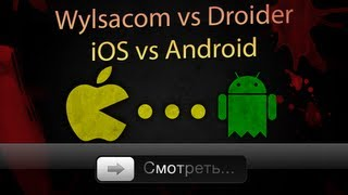  : Wylsacom  Android