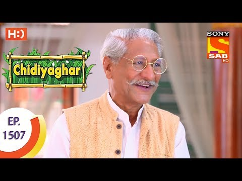 Chidiya Ghar - चिड़िया घर - Ep 1507 - 11th September, 2017