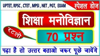 all TET  exam बाल विकास 70 QUESTIONS  CHILD DEVELOPMENT QUES most