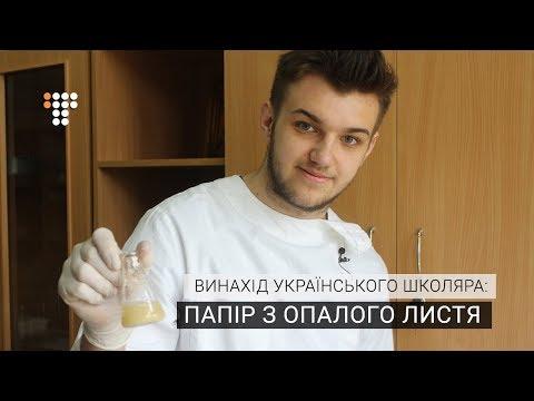 Папір з опалого листя — винахід українського школяра