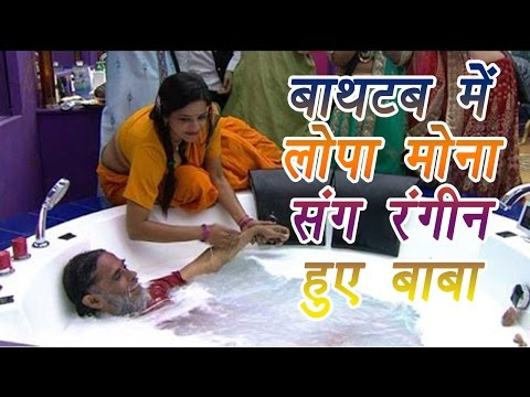 Big Boss 10: Lopamudra and Monalisa flirts with Swami Om in bathtub | Filmibeat