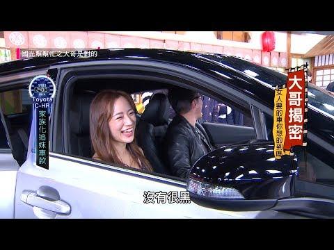 台綜-國光幫幫忙-20190103 買車之前你該看看這集!女人要的車你想得到嗎?