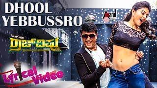 Rajvishnu   Dhool Yebbussro   New Lyrical Video Song 2017   Sharan   Vaibhavi   Arjun Janya   Ramu