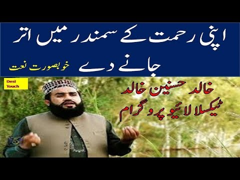 Apni Rehmat K video