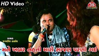 Mane Khabar Nahati Mari Sajan Parani Gayi Jagdish Thakor Full HD Video