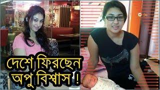 দেশে ফিরছেন অপু বিশ্বাস ! Apu Biswas Coming Bangladesh Soon